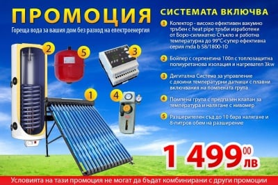 . Промоционална система за топла вода